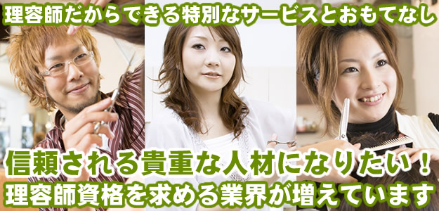 兵庫県宝塚市ヘアサロンTSUSHIMAでは、理容師国家資格・理容師免許の取得を目指す方の求人を募集し、理美容業界人材育成に力を入れています。