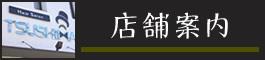阪急西宮北口から電車で約9分宝塚市阪急逆瀬川駅の理容室メンズヘアサロンTSUSHIMAの店舗案内のページリンク。