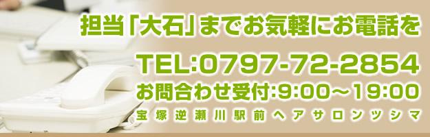 かつら・ウィッグのご注文や相談は、宝塚市逆瀬川駅前ヘアサロンツシマ担当大石までお気軽にお電話ください。電話番号TEL:0797-72-2854。