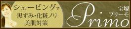 シェービングで美白ケア 宝塚市 お顔そり美容サロン プリーモのサービス案内ページリンクバナー