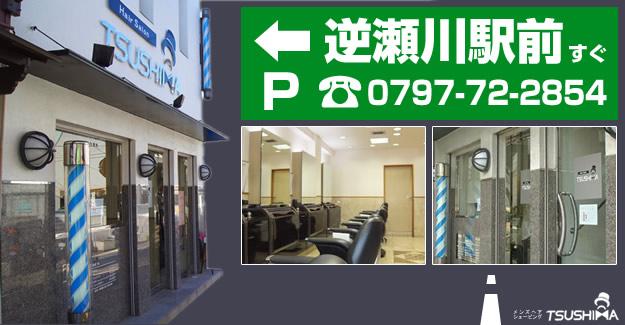 宝塚市阪急逆瀬川駅前理容室「ヘアサロンTSUSHIMA」店舗外観イメージと電話番号0797-72-2854の画像。